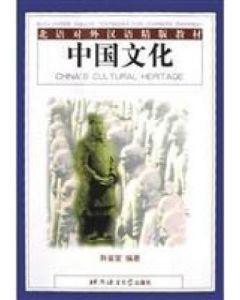 CHINAS CULTURAL HERITAGE