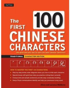 First 100 Chinese Characters Traditional Quick Easy Way to Learn Basic Chinese Characters