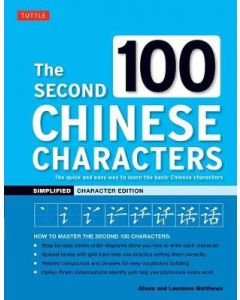 Second 100 Chinese Characters Simplified