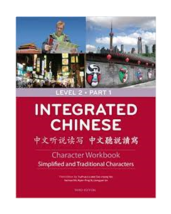 Integrated Chinese 2/1: Character Workbook Level 2 Part 1